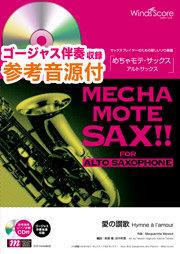 【Alto Sax獨奏】愛的讚美愛の讃歌[鋼琴伴奏・附演奏 CD]