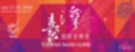 臺灣國際音樂節.png