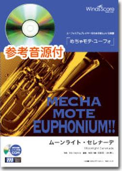 【上低音號獨奏】月光小夜曲 ムーンライト・セレナーデ [鋼琴伴奏・附演奏 CD]