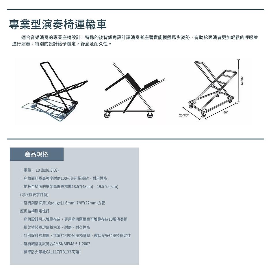專業型演奏椅運輸車.png