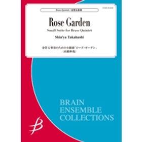 【銅管五重奏】玫瑰花園小組曲