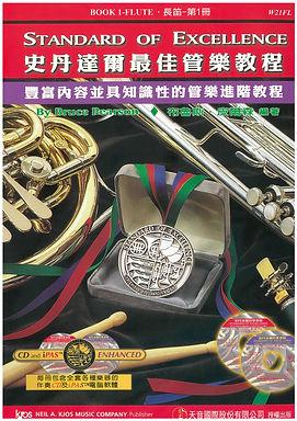 史丹達爾最佳管樂教程 - 長笛 第一冊中文版