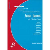 【單簧管【單簧管八重奏】Nenia - Lament「ネーニエ」-嘆きの歌