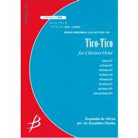 【單簧管八重奏】Tico-Tico / ティコ・ティコ