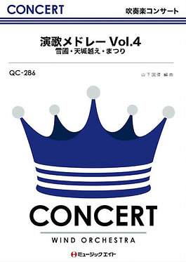 演歌Vol.4 演歌メドレーVol.4