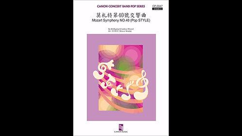 【室內管樂團】莫札特第40號交響曲 Mozart Symphony NO.40 (pop style)
