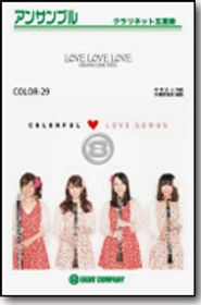 【單簧管四重奏】LOVE LOVE LOVE