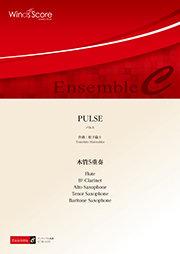 【木管五重奏】脈動 I Pulse