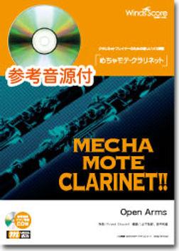 【單簧管獨奏】張開雙手 Open Arms [鋼琴伴奏・附演奏 CD]