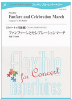 【靈活編制】信號曲和節慶進行曲  Fanfare and Celebration March