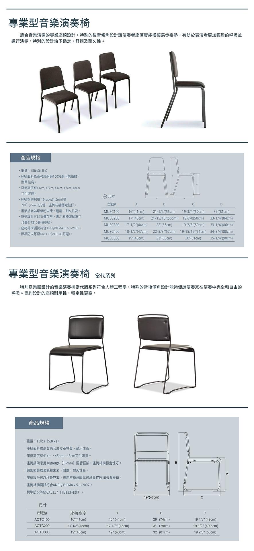 演奏椅.png