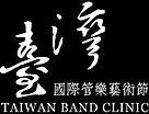 台灣國際管樂藝術節黑底白字.jpg
