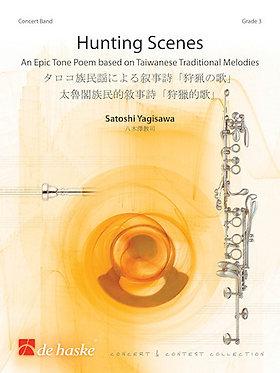 【室內管樂團】太魯閣族民的敘事詩「狩獵的歌」/Hunting Scenes/八木澤教司
