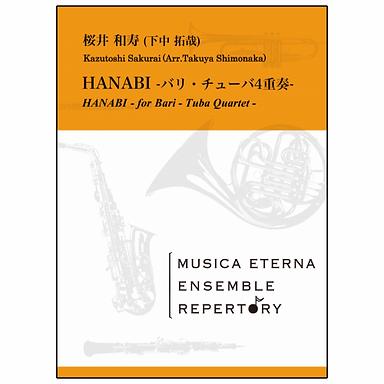 【低銅四重奏】煙火 HANABI