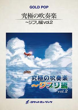 【室內管樂團】天空之城 鴿子和少年