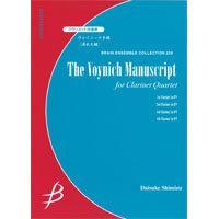 【豎笛4重奏】The Voynich Manuscript | ヴォイニッチ手稿