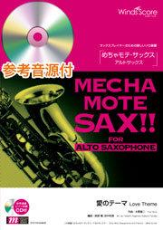 【Alto Sax獨奏】愛情主題愛のテーマ[鋼琴伴奏・附演奏 CD]