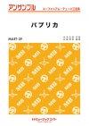 【低銅三重奏】甜椒 パプリカ
