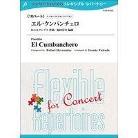 【混合編制】El Cumbanchero