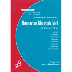 【單簧管八重奏】匈牙利狂想曲 第六號  ハンガリー狂詩曲第6番