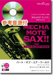 【Alto Sax獨奏】世界的一部分 パート・オブ・ユア・ワールド[鋼琴伴奏・附演奏 CD]