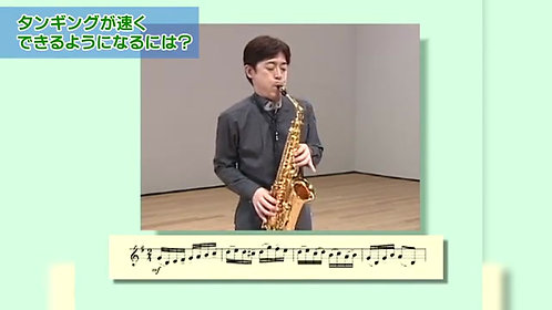 學好薩克斯風 Mastery Clinic for Saxophone