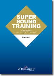 超級樂團聲響訓練教材 Super Sound Training-Bassoon 中文版