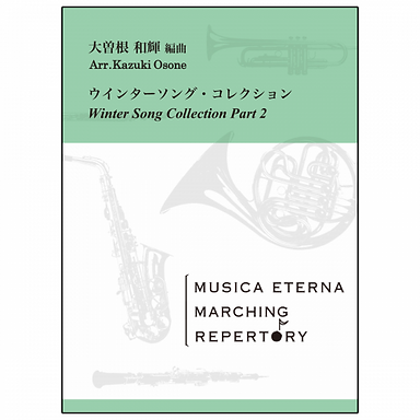 【行進樂隊】冬季歌謠精選-第2部分  Winter Song Collection-Part2
