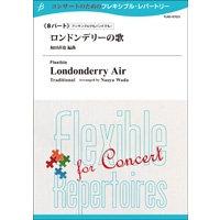 【混合編制】Londonderry Air(倫敦德里小調)