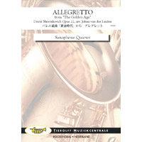 【導入樂譜 薩克斯風四重奏】芭蕾舞曲「黄金時代」Allegretto | バレエ組曲「黄金時代」から アレグレット