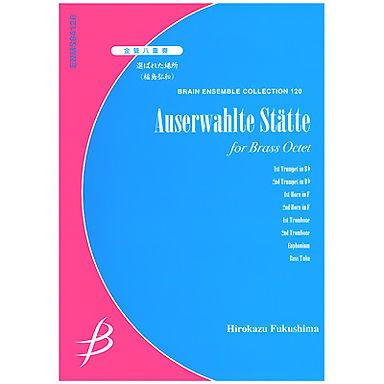 【銅管八重奏】所選之處Auserwahlte Stätte  |選ばれた場所