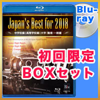 2018 第66回 日本管樂大賽金獎 藍光3+1套組 預購中