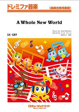 一個全新的世界