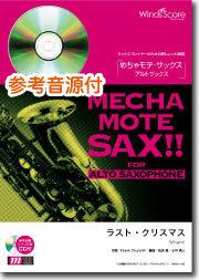 【Alto Sax獨奏】上一個聖誕節ラスト・クリスマス[鋼琴伴奏・附演奏 CD]
