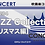 Thumbnail: JAZZ Collection【聖誕節編】
