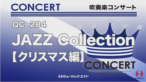 JAZZ Collection【聖誕節編】