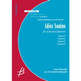 【單簧【單簧管4重奏】Adios Nonino | アディオス・ノニーノ