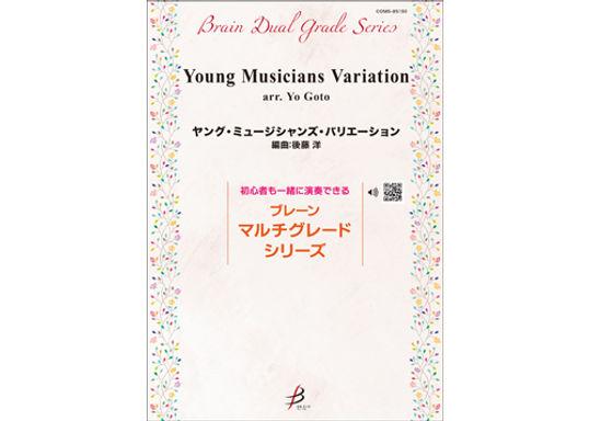 【室內管樂團】青年音樂家變奏曲 Young Musician Variation