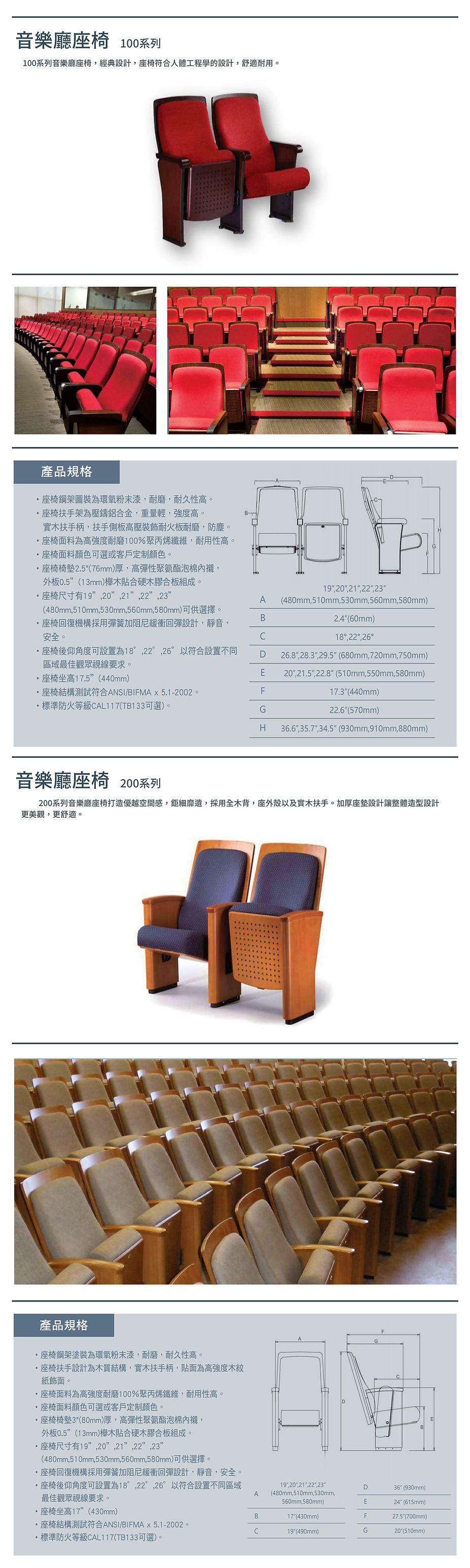 音樂廳座椅.png