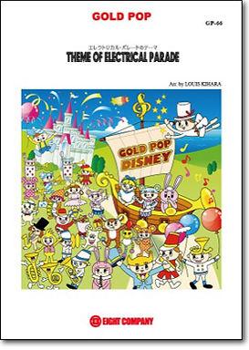 夢之光遊行主題曲 / Theme of Electrical Parade