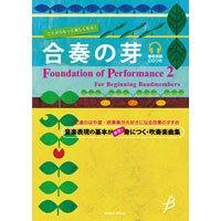 【管樂教學樂曲】[基本教學曲集+CD]合奏的芽 (1-1.5級)
