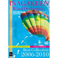 【DVD】伊奈学園吹奏楽部ベストコレクション 2006-2010