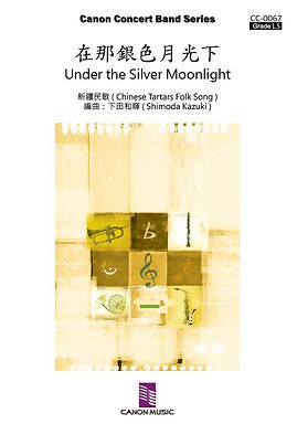 在那銀色月光下 Under the Silver Moonlight 1.5級