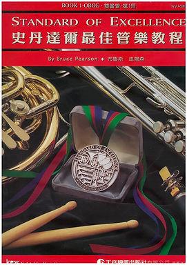 史丹達爾最佳管樂教程 - 雙簧管 第一冊中文版