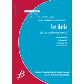 【薩克斯風四重奏】聖母頌 Ave Maria     アヴェ・マリア