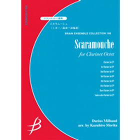 【單簧管八重奏】丑角Scaramouch / スカラムーシュlhaudKazuhiro Morita
