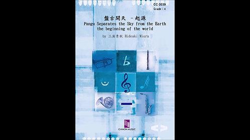 【室內管樂團】盤古開天-起源 Pangu Separates the Sky from the Earth the beginning of the world