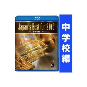 Japan's Best for 2016 - 中學校編 藍光DVD