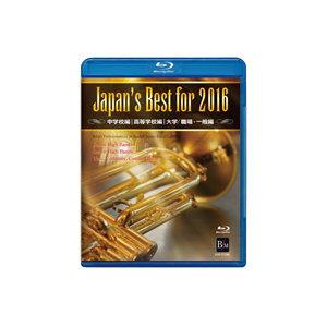 Japan's Best for 2016 套裝藍光DVD (加贈指定曲特別編)