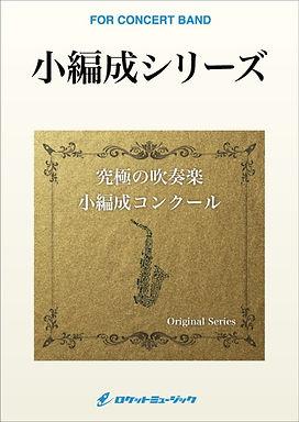 蒙賽拉特【小編制版。最少10人演奏】(comp.八木澤教司)《吹奏樂 樂譜》